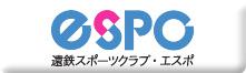 遠鉄スポーツクラブ・エスポ