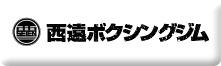 浜松市ボクシングジム西遠ボクシング