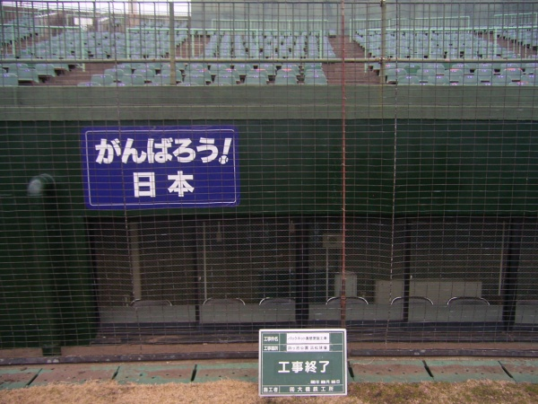 浜松球場・バックネット裏壁塗装工事終了058