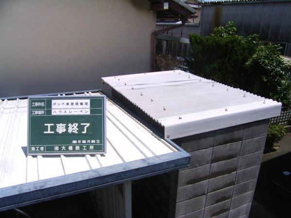 屋根スレ-ト交換 002