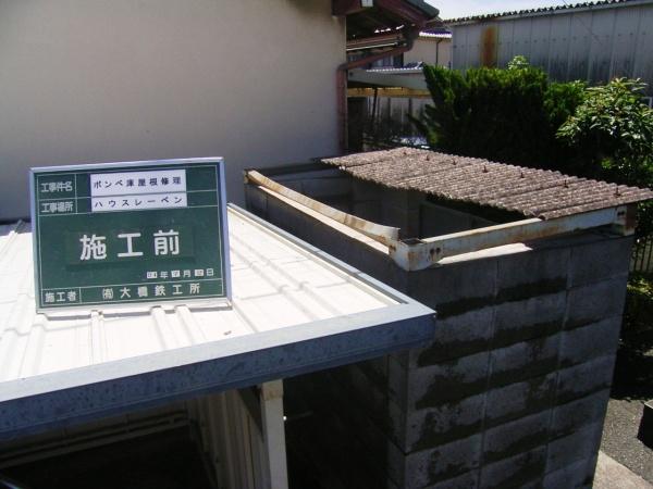 屋根スレ-ト交換 001