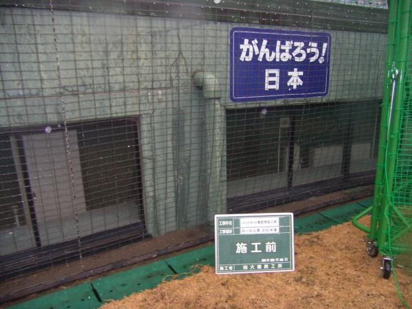 浜松球場・バックネット裏壁塗装施工前032