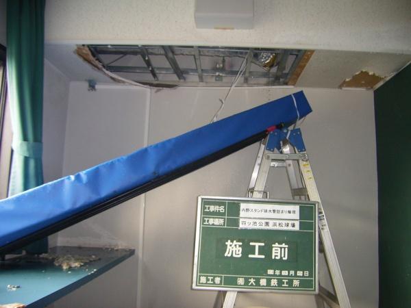 本部室天井張替え施工前