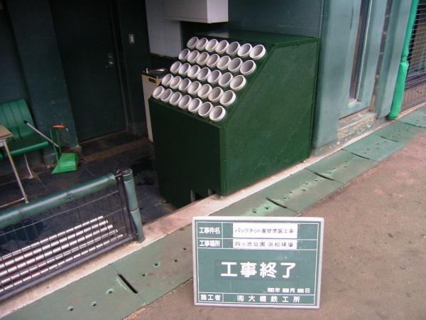 浜松球場・バットケ-ス工事終了 061