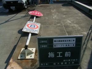 工場内標識看板交換工事・施行前