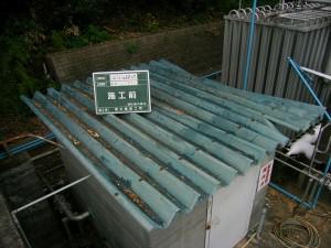 小屋屋根折板張替え・リフォーム前