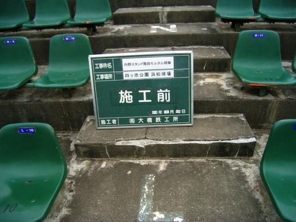 浜松球場・内野SS席スタント階段モルタル補修施工前066